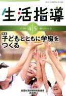 生活指導(no.713(2014 4/5)