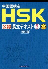 中国語検定HSK公認長文テキスト5級改訂版 [ スプリックス中国語教育事業部 ]