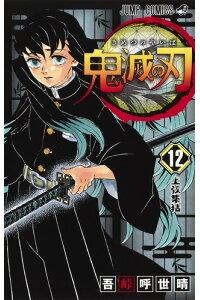 Devilish Blade 12 (Jump Comics) [Yoharu Atoge]