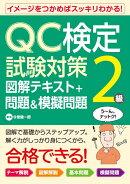 QC検定試験対策2級図解テキスト+問題&模擬問題