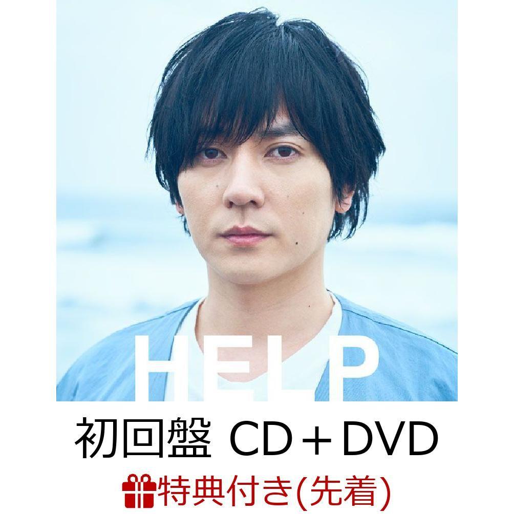【先着特典】HELP (初回盤 CD+DVD) (B3ポスター付き) [ flumpool ]