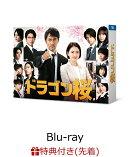 【先着特典】ドラゴン桜(2021年版)ディレクターズカット版 Blu-ray BOX【Blu-ray】(B6クリアファイル(赤))