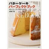 バターケーキパーフェクトブック (講談社のお料理book)