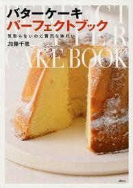 気取らないのに贅沢な味わいーーバターケーキ パーフェクトブック (講談社のお料理BOOK) [ 加藤 千恵 ]