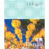 台南 (ことりっぷ海外版)