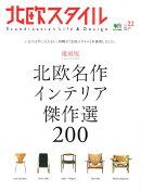 北欧スタイル(No.22)