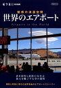 世界のエアポート 魅惑の浪漫空間 (イカロスMOOK 航空旅行特別編集)