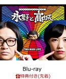 【先着特典】永野と高城。(特製リバーシブルアイマスク付き)【Blu-ray】