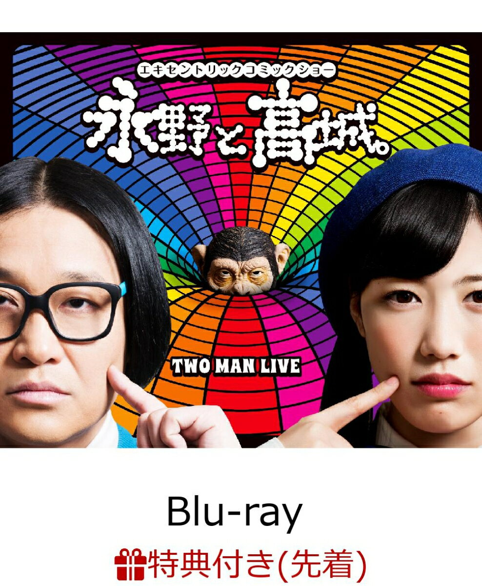 【先着特典】永野と高城。(特製リバーシブルアイマスク付き)【Blu-ray】 [ 永野と高城 ]