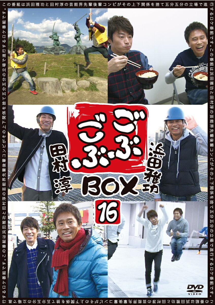 ごぶごぶBOX16 [ 浜田雅功 ]