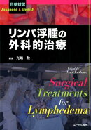リンパ浮腫の外科的治療