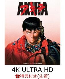 【先着特典】AKIRA 4Kリマスターセット(4K ULTRA HD Blu-ray & Blu-ray Disc 2枚組)(特装限定版)(第2弾 劇場復刻B2ポスター付き)【4K ULTRA HD】 [ 岩田光央 ]