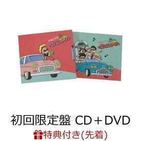 【先着特典】ツイス島&シャウ島 (初回限定盤 CD+DVD)(オリジナルクリアステッカーシー島) [ ユニコーン ]