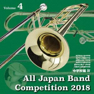 全日本吹奏楽コンクール2018 Vol.4 中学校編4 [ (V.A.) ]