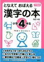 となえて おぼえる 漢字の本 小学4年生 改訂4版 (下村式シリーズ) [ 下村 昇 ]