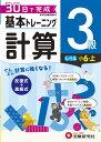 小学 基本トレーニング 計算3級 30日で完成 反復式+進級式 [ 小学教育研究会 ]