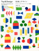 【謝恩価格本】玩具とデザイン アトリエ ニキティキとトイメーカーの歴史