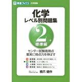 化学レベル別問題集(Level.2) 標準編 (東進ブックス)