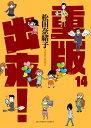 重版出来!(14) (ビッグ コミックス) [ 松田 奈緒子 ]