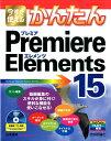 今すぐ使えるかんたんPremiere Elements 15 [ 山本浩司(ウェブデザイン) ]