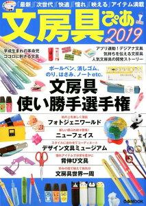 文房具ぴあ(2019) ボールペン、消しゴム、のり、はさみ、ノートetc.文房具使い (ぴあMOOK)