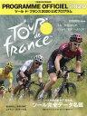 ツール・ド・フランス2020公式プログラム (ヤエスメディアムック ciclissimo特別編集)