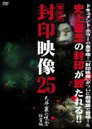 劇場版 封印映像25 天井裏の呪念 除霊篇