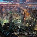 TVアニメ『プリンセス・プリンシパル』オリジナルサウンドトラック Sound of Foggy London [ 梶浦由記 ]