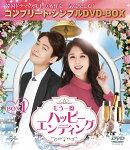 もう一度ハッピーエンディング BOX1<コンプリート・シンプルDVD-BOX5,000円シリーズ>【期間限定生産】
