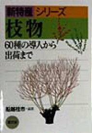 枝物 60種の導入から出荷まで (新特産シリーズ) [ 船越桂市 ]