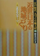 江戸時代人づくり風土記(50)