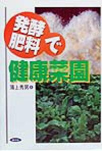 発酵肥料で健康菜園 [ 薄上秀男 ]