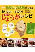 【バーゲン本】【送料無料】おいしい!すごい!毎日のしょうがレシピ新版【バーゲンブック】