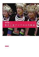 【POD】歌垣と東アジアの古代歌謡