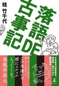 落語DE古事記 [ 桂竹千代 ]