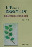 日本における農政改革の10年
