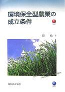環境保全型農業の成立条件