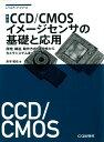 改訂 CCD/CMOSイメージセンサの基礎と応用 (レベルアップ・シリーズ) [ 米本 和也 ]