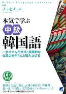 本気で学ぶ中級韓国語 CD BOOK