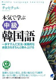 本気で学ぶ中級韓国語 CD BOOK [ チョ ヒチョル ]