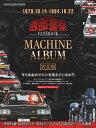 西部警察FANBOOK MACHINE ALBUM完全版 (Motor Magazine Mook)
