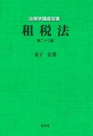 租税法 [ 金子 宏 ]