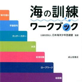 海の訓練ワークブック 海の仕組み/手旗信号/カッター・カヌー/水泳/航海 [ 日本海洋少年団連盟 ]