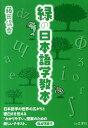 緑の日本語学教本 [ 藤田保幸 ]