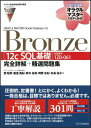 ORACLE MASTER Oracle Database 12c Bronze 試験番号:1Z0-061 (オラクルマスタースタディガイド) [ 西昭彦 ]