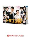 【先着特典】ドラゴン桜(2021年版) DVD BOX(B6クリアファイル(赤)) [ 阿部寛 ]