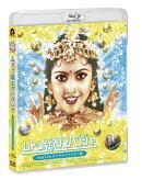 ムトゥ 踊るマハラジャ 4K&5.1chデジタルリマスター版【Blu-ray】