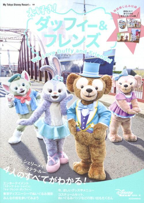 大好き! ダッフィー&フレンズ (My Tokyo Disney Resort) [ ディズニーファン編集部 ]