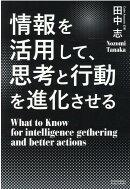 情報を活用して、思考と行動を進化させる