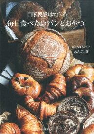 自家製酵母で作る毎日食べたいパンとおやつ [ あんこ ]